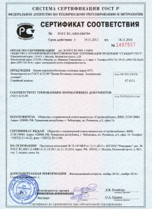Сертификат ГОСТ керамзитобетонных блоков